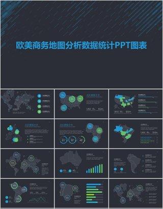 欧美商务地图分析数据统计PPT图表