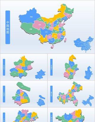 中国地图PPT可编辑颜色含省份