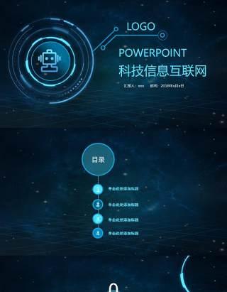 蓝色大气互联网科技信息大数据PPT模板
