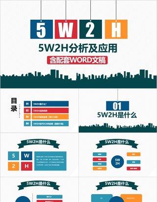 5W2H分析法及案例解析企业案例分析PPT模板