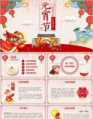 中国风新年传统节日元宵节猜灯谜主题班会PPT模板