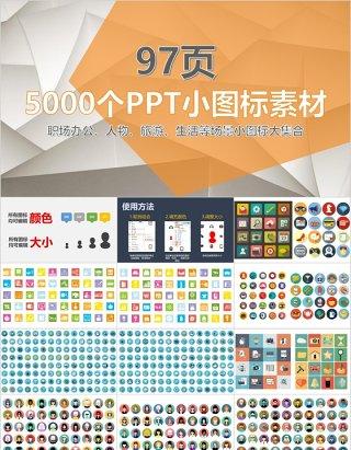 97页超实用各场景5000个ppt小图标素材集合可改颜色大小
