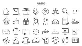 32个购物主题线性图标矢量素材