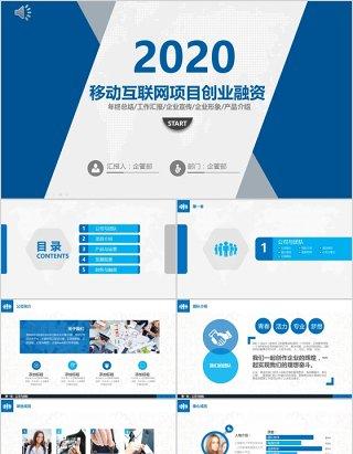 移动互联网项目创业融资计划书PPT模板