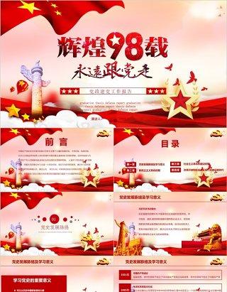 中国共产党党史建党98周年学党史知党情跟党走党课学习ppt模板