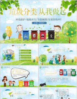 绿色卡通垃圾分类从我做起PPT课件模板