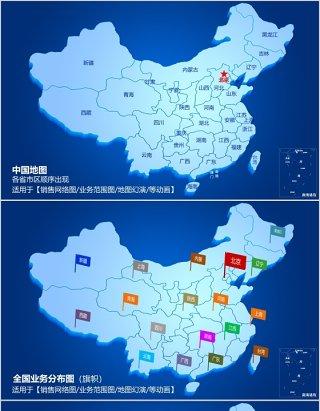 3张中国地图销售网络PPT动态完整版