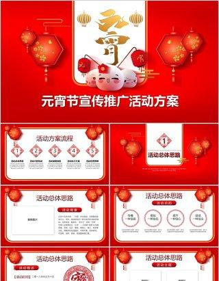 红色喜庆中国风元宵节宣传活动推广方案PPT模板
