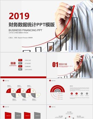 财务数据工作总结工作汇报PPT模板设计