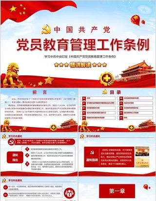 红色中国共产党党员教育管理工作条例党政党课PPT主题模板