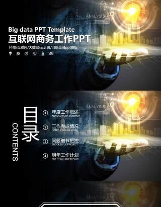 互联网云计算商务智能科技大数据PPT模板
