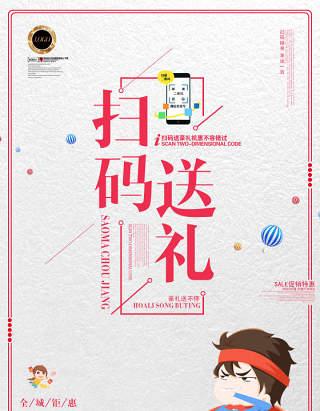 扫码送礼微信页面二维码界面设计海报设计海报文件