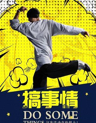 搞事情活动嘻哈街舞海报psd文件可编辑素材