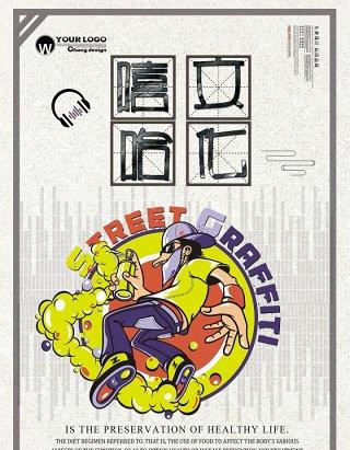 嘻哈文化创意个性海报设计素材可编辑