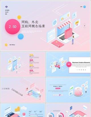 粉色插画网购外卖互联网概念场景PPT模板
