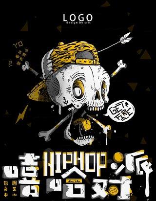 嘻哈派对骷髅元素黑色个性海报素材可编辑