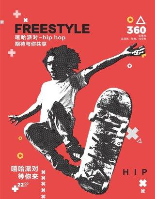 嘻哈派对黑白元素滑板创意海报设计psd文件