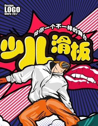 波普艺术少儿滑板宣传册宣传海报设计