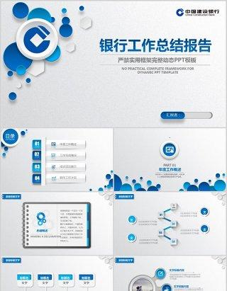 中国建设银行工作总结汇报PPT模板