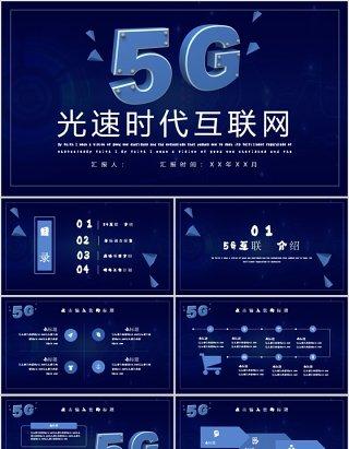 深色设计5G光速时代互联网PPT模板