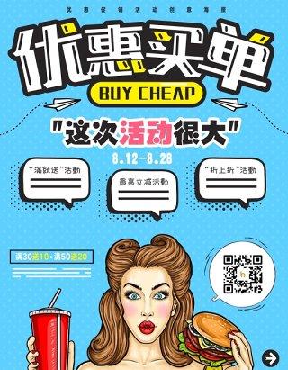 优惠买单活动宣传册海报设计波普艺术海报设计