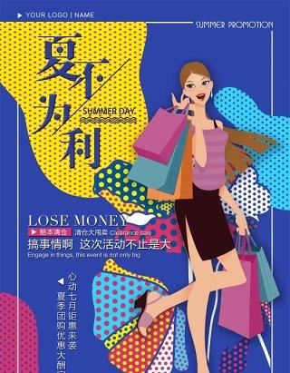 夏季狂欢优惠活动波普艺术风格海报设计