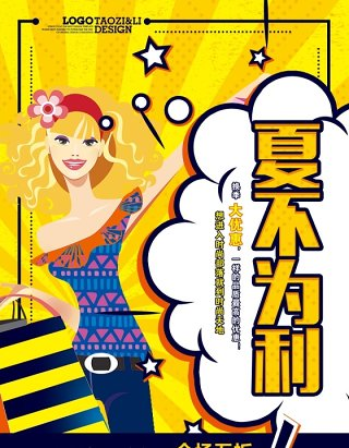 复古手绘波普艺术夏季优惠活动海报设计