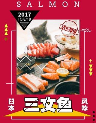 复古波普艺术风格创意日料店宣传海报手册素材