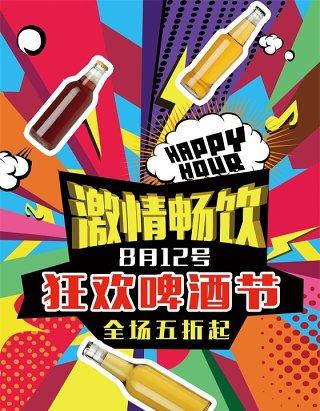 波普艺术风格设计狂欢啤酒节海报宣传页设计