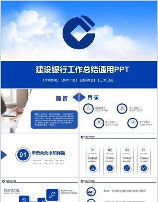 中国建设银行简约大气金融工作总结汇报PPT模板