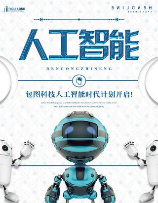 人工智能时代开启高科技未来感海报设计文件