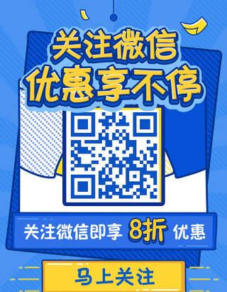 关注微信二维码设计扫码优惠海报设计素材文件