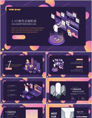 紫色商务金融数据互联网汇报PPT模板
