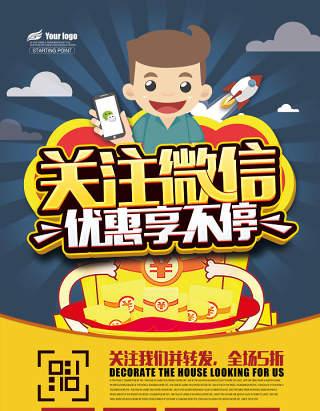 扫码有礼微信广告设计海报模板创意广告海报设计