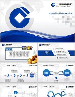 中国建设银行工作总结报告PPT模板