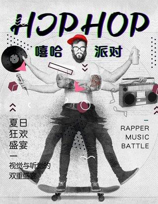 嘻哈派对夏日狂欢视听盛宴海报psd文件可编辑素材