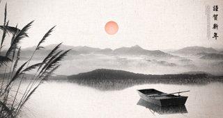 中国风水墨画背景芦苇小船元素水墨画风格设计