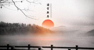中国风山水海报太阳元素海报设计psd文件
