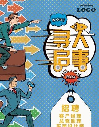 招聘广告设计海报波普艺术海报设计