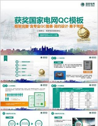 创意时尚获奖国家电网QC模板PPT模板