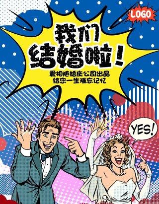 波普艺术创意海报婚庆公司宣传单宣传海报素材