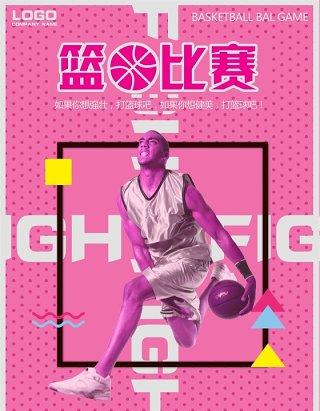 篮球比赛宣传海报波普艺术风格海报设计素材