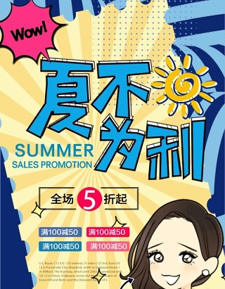 漫画手绘设计波普艺术夏季优惠活动海报