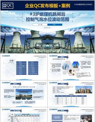 企业QC发布模板案例PPT模板