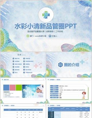 水彩小清新品管圈PPT模板