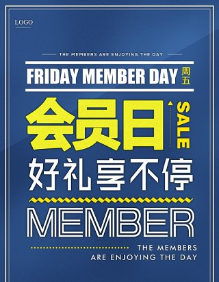 会员日优惠活动海报高清素材可编辑