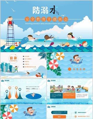 预防溺水安全教育主题班会PPT模板