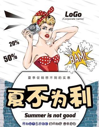 波普艺术创意海报设计夏季优惠活动海报