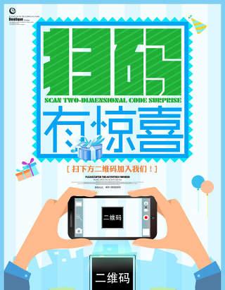 扫码有惊喜海报设计创意微信广告模板设计