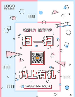 微信广告模板设计扫码模板海报设计创意几何海报